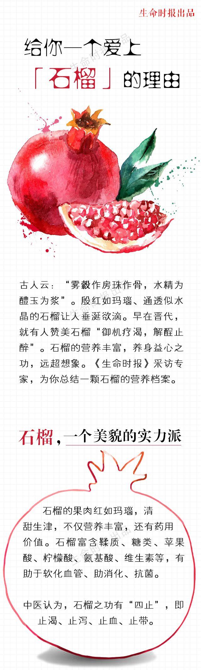 常吃石榴有6个好处,超乎你的想象!