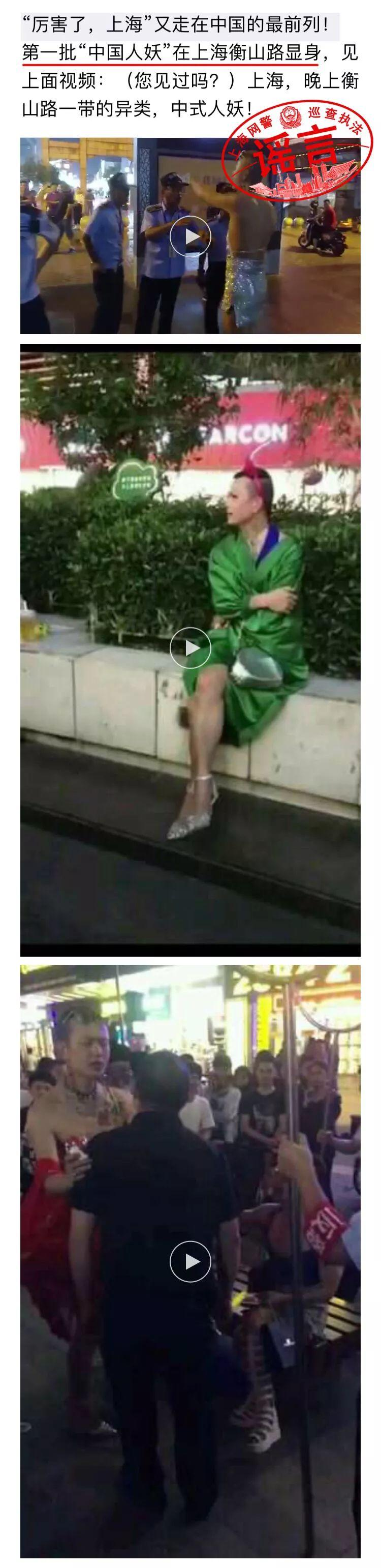 """""""中式人妖 """"在上海衡山路现身?!警方:造谣!"""