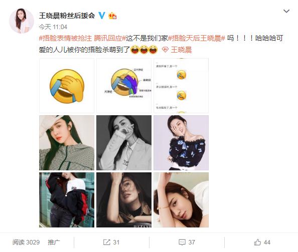 """王晓晨因表情包获封""""捂脸天后"""" 网友:这个技能当之无愧"""