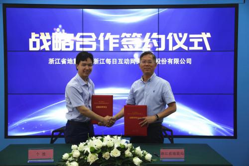 浙江省地震局与个推合作 以互联网科技开启防震减灾新时代