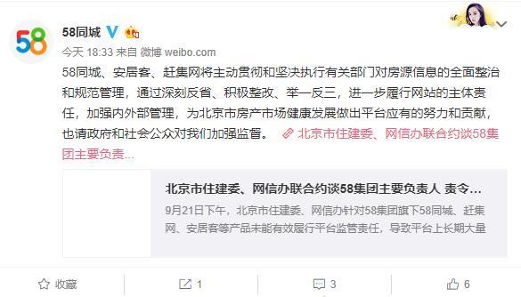 住建委约谈58相关负责人 责令暂停北京房源发布