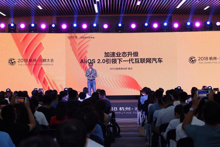 阿里巴巴发布AliOS 2.0 定义下一代互联网汽车