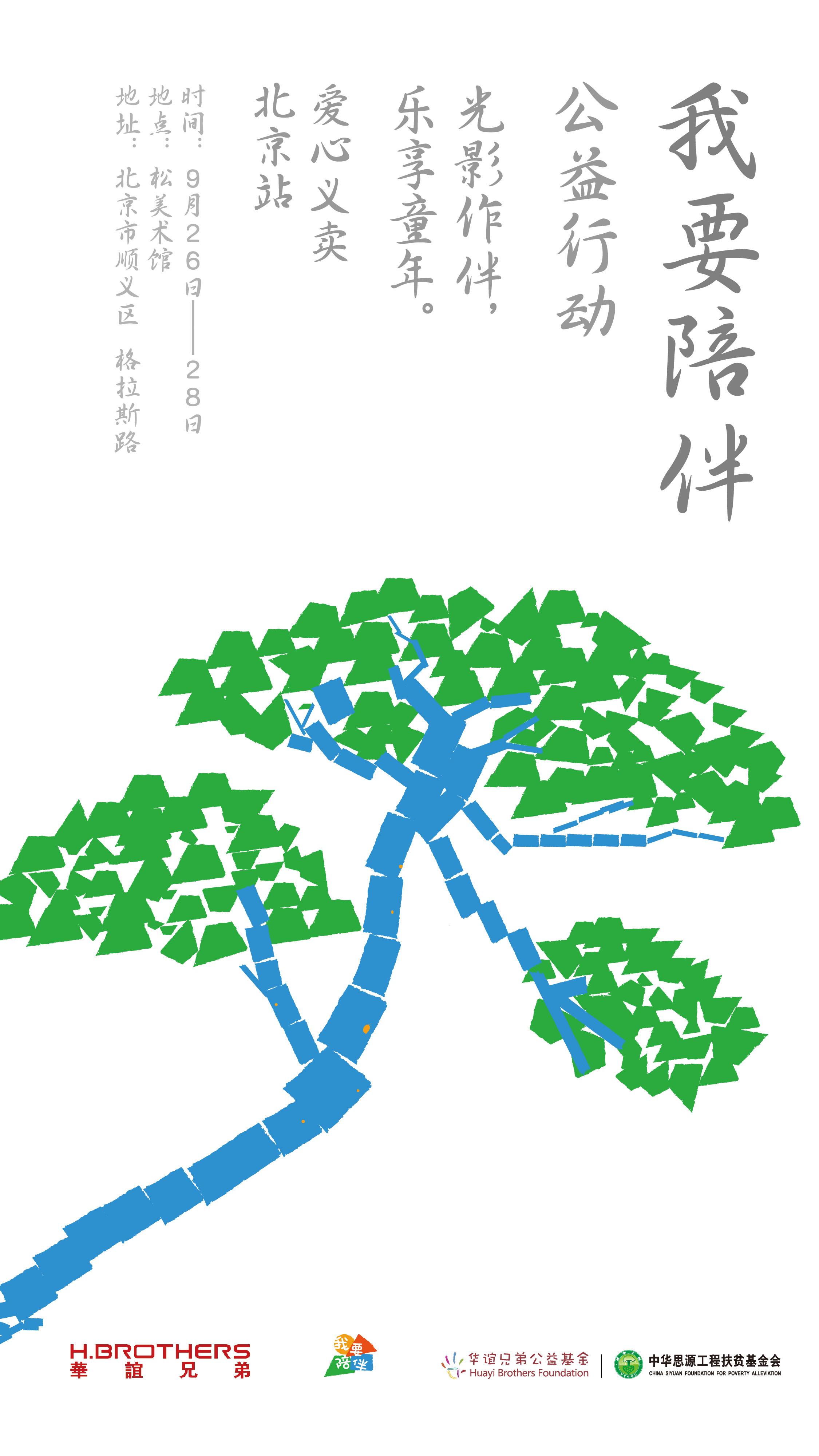 """趣陪伴  """"我要陪伴""""之爱心义卖北京站,火热开启!"""