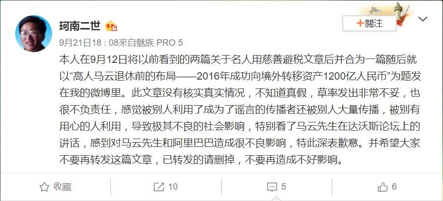 """造谣者道歉:""""马云转移1200亿财产""""系草率拼贴  被别有用心利用"""