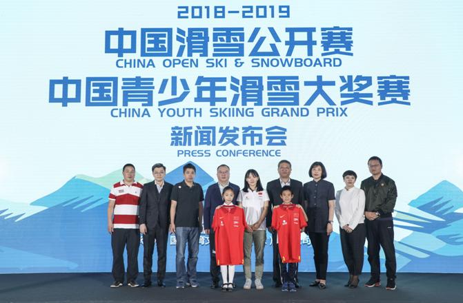 2018-2019中国滑雪公开赛和中国青少年滑雪大奖赛新闻发布会在京召开