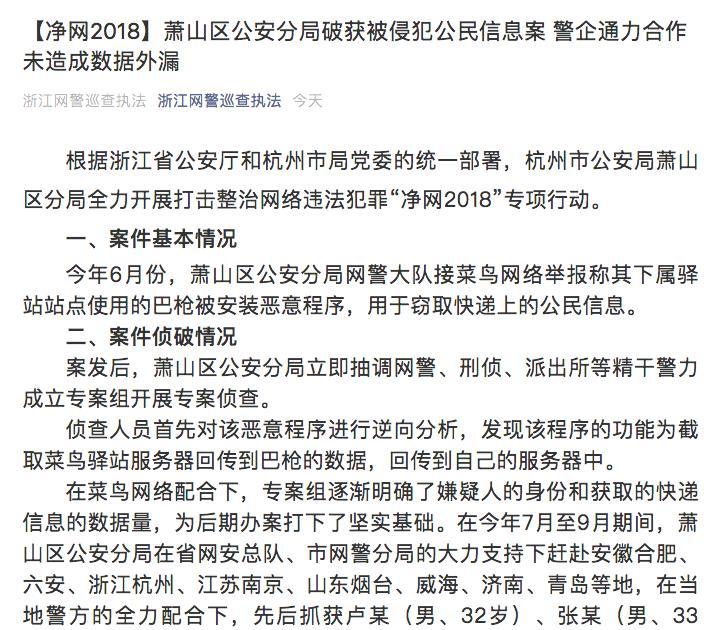 浙江警方:菜鸟驿站与警方通力合作 未造成数据外漏
