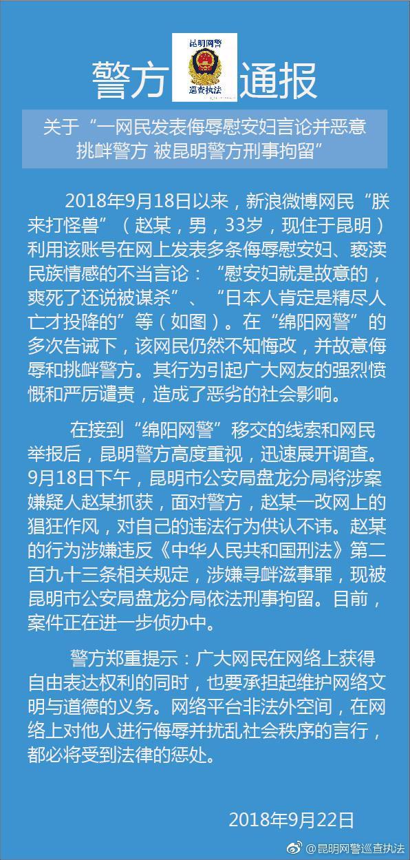 网民发表侮辱慰安妇等不当言论 挑衅警方被刑拘