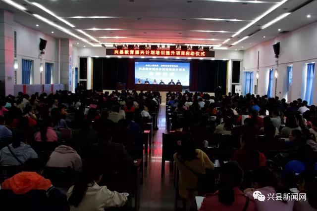 兴县举办教育振兴计划培训提升项目启动仪式