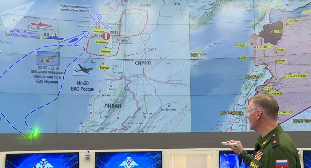 俄罗斯国防部将公开俄伊尔-20军机坠毁细节