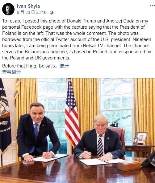 他被波兰电视台开除,因为曝出该国总统和特朗普的这张卑微合影