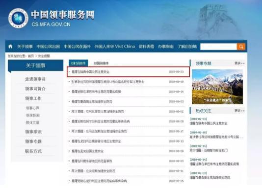 升级!外交部提醒中国公民在瑞典注意安全!
