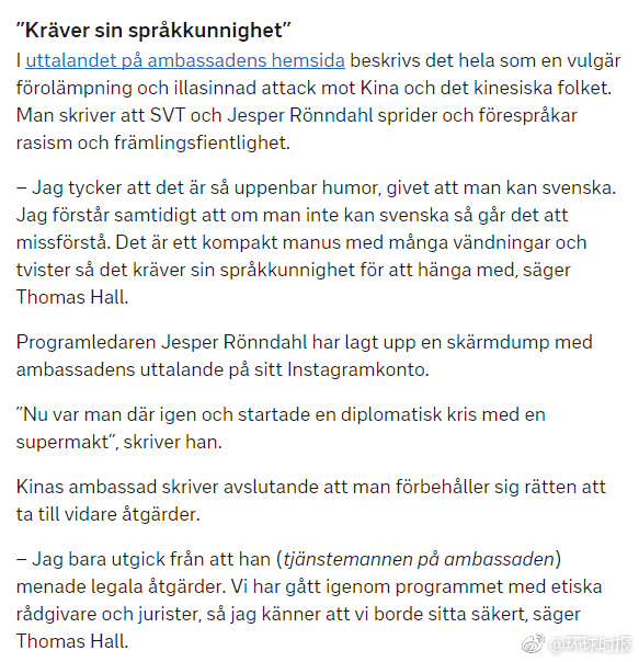 瑞典电视台回应辱华节目争议:你们不懂幽默,也不懂我们的语言