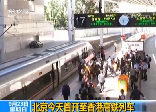 北京至香港高铁列车今天首发