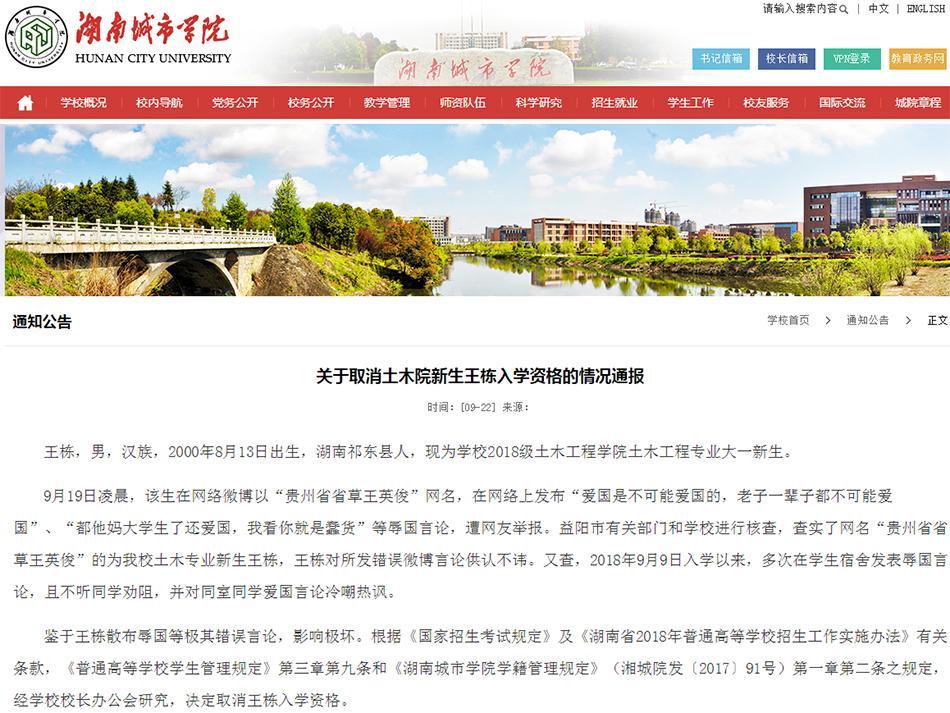 湖南一高校新生发布辱国言论被网友举报,校方:取消入学资格