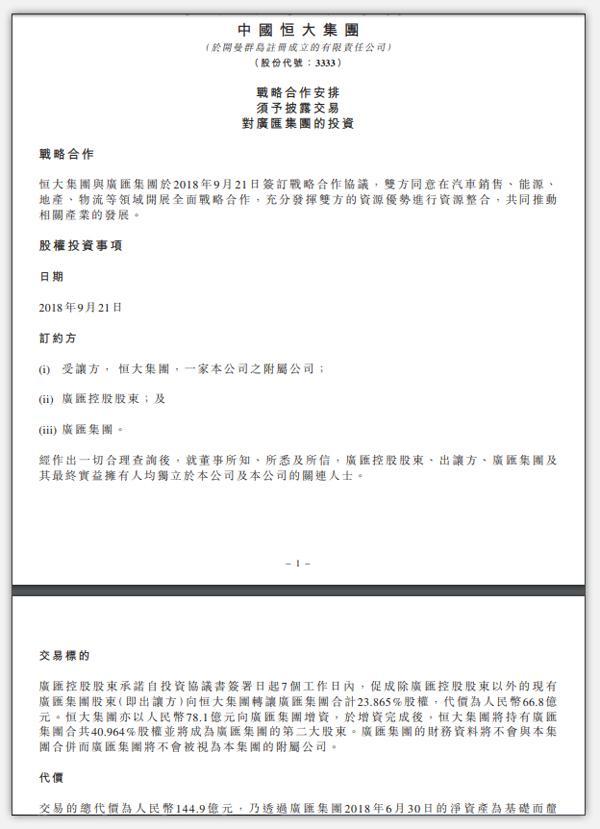 中国恒大:145亿元入股广汇集团 成第二大股东