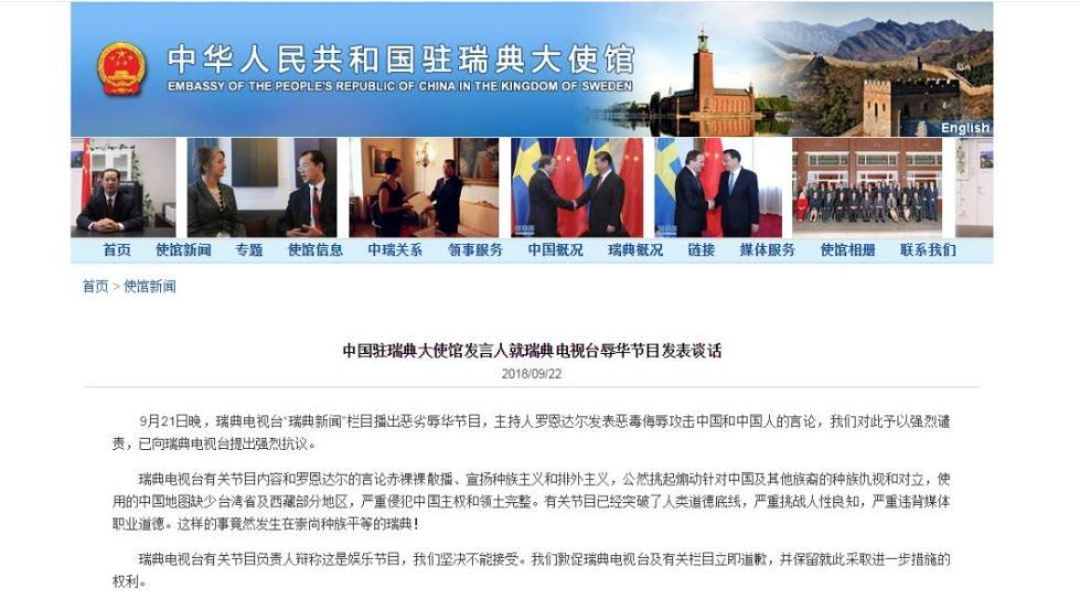 我使馆暴怒幕后:瑞典电视台自制中文辱华节目放中国视频网站播出!