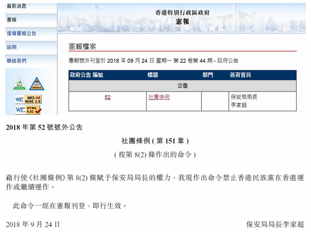 """香港特区政府正式禁止""""香港民族党""""运作"""
