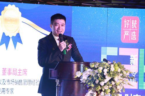 好获严选财富盛宴在京举行  中国跨境电商再提速