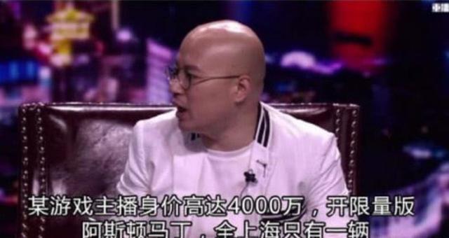某网红开千万限量阿斯顿马·丁,王思聪:假的,全上海只有我有!