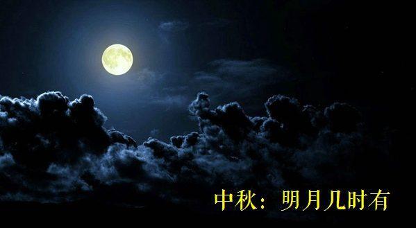 【我们的节日】 中秋:嚼月