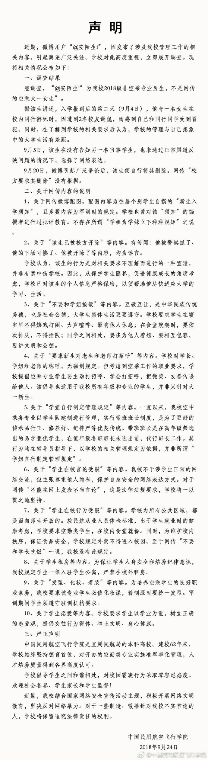 中国民用航空飞行学院:没有学姐为学妹立规矩之说