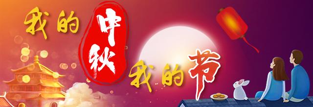 月圆人团圆,两岸中秋共圆中国梦