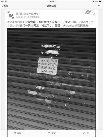 送大女儿去牛津大学读博士:宁波一报刊亭歇业一天通知引关注