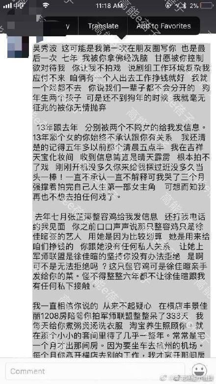 女星曝与吴秀波7年地下情:被佛经洗脑被张芷溪骂