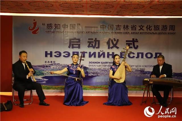 """""""感知中国""""——中国吉林省文化旅游周在乌兰巴托开幕"""