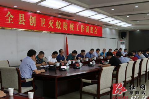 祁阳县召开创卫灭蚊防疫工作调度会