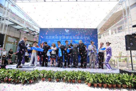 北京和睦家康复医院五周年院庆庆典隆重举办