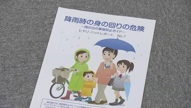 下雨天打伞竟成安全隐患 日本已发生多起用伞事故