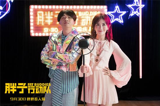 《胖子行动队》曝宣传曲MV  谢娜包贝尔爆笑演绎