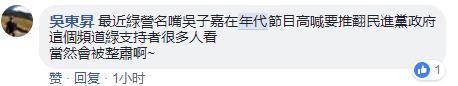 """台热门政论节目被停权 网友群嘲:""""东厂""""公公上班了"""