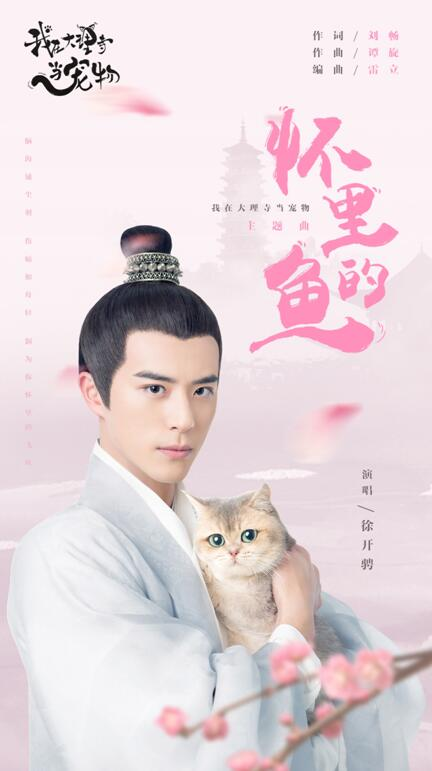 徐开骋单曲《怀里的鱼》正式上线首次跨界为新剧献声