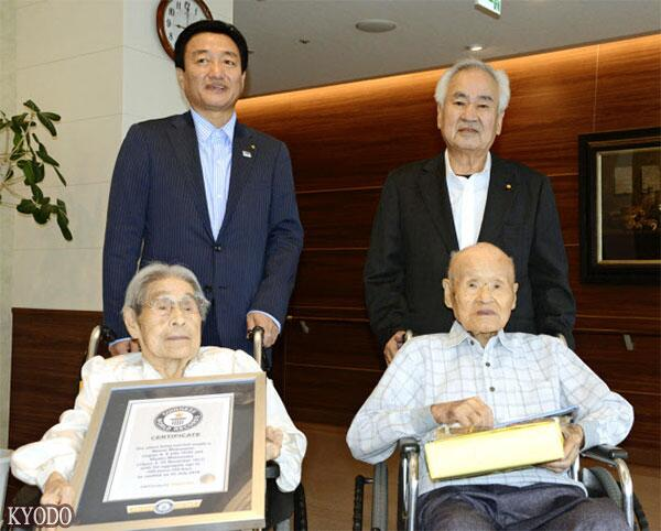 日本一对老夫妇加起来208岁,被列入吉尼斯世界纪录