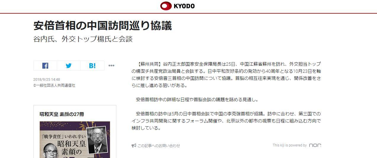 日媒:日本国家安保局长谷内正太郎访华