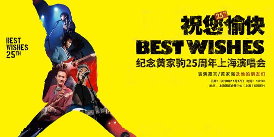 《祝您愉快》纪念黄家驹25周年演唱会上海站预售