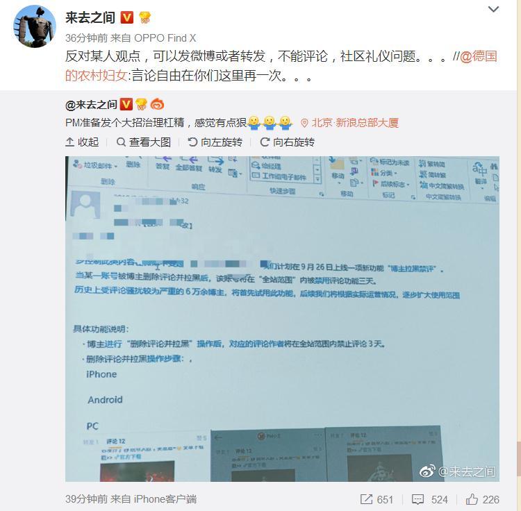 微博计划上线新功能:若被拉黑 账号禁用评论3天