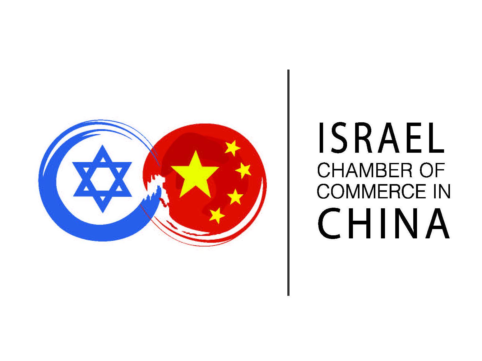 中国以色列商会——助推中以商业往来