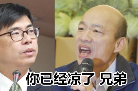 """高雄选举最新民调出炉 没等韩国瑜说话网友先""""炸锅""""了"""