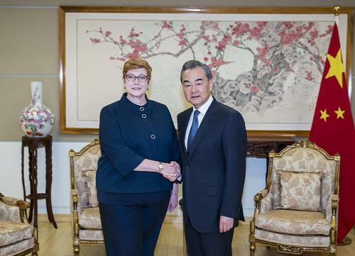 王毅应约会见澳大利亚外长佩恩
