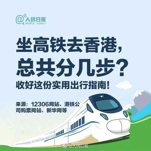广深港高铁乘车全攻略来了!(附注意事项和主要车站票价)