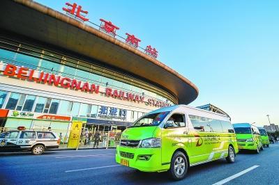 """北京:""""合乘""""定制公交南站发车 未来将在其他火车站推广"""
