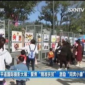 平遥国际摄影大展有个扶贫专题!