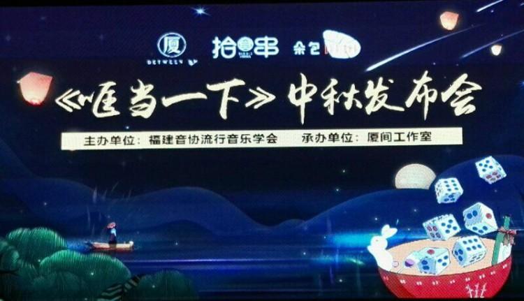 博饼思乡歌曲《哐当一下》中秋节于两岸发布