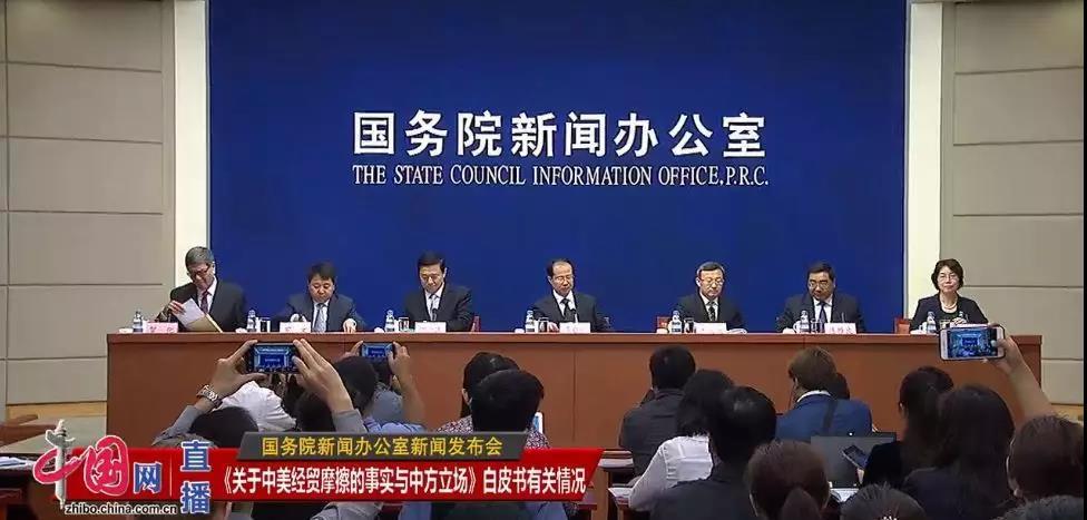 污名化指责站不住脚!五部委负责人解读《关于中美经贸摩擦的事实与中方立场》白皮书