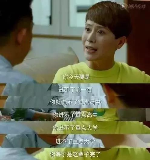 中国家长的烦心事:天价补课费、奇葩作业、变异家长群