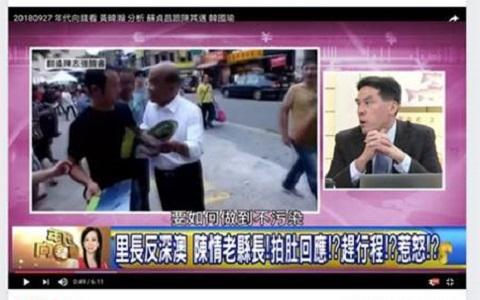 """台湾热门政论节目遭停权 网讥""""东厂""""动起来了吗"""