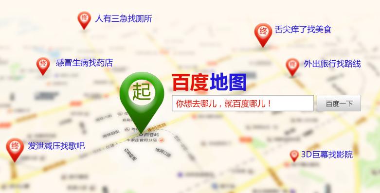 专访百度李莹:地图领域的锦上添花与痛点解决